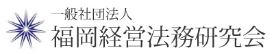 福岡経営法務研究会